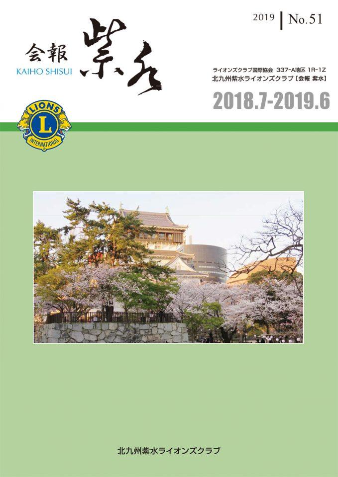 北九州紫水ライオンズクラブ会報「紫水」No.51