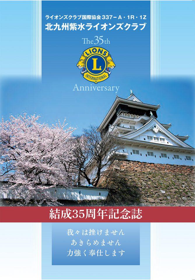 北九州紫水ライオンズクラブ結成35周年記念誌