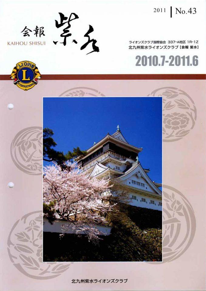 北九州紫水ライオンズクラブ会報「紫水」No.43