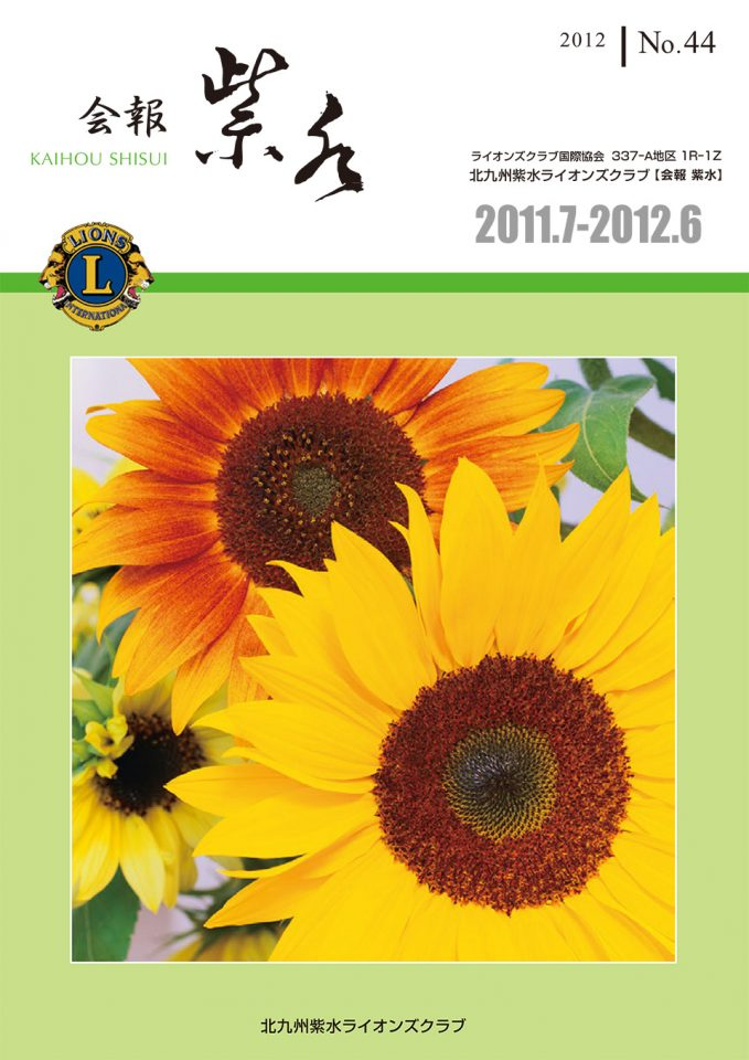 北九州紫水ライオンズクラブ会報「紫水」No.44