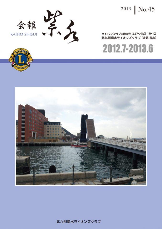 北九州紫水ライオンズクラブ会報「紫水」No.45