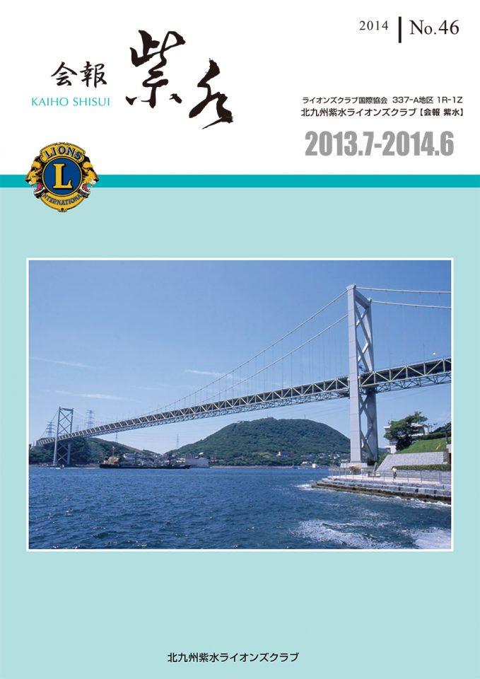 北九州紫水ライオンズクラブ会報「紫水」No.46