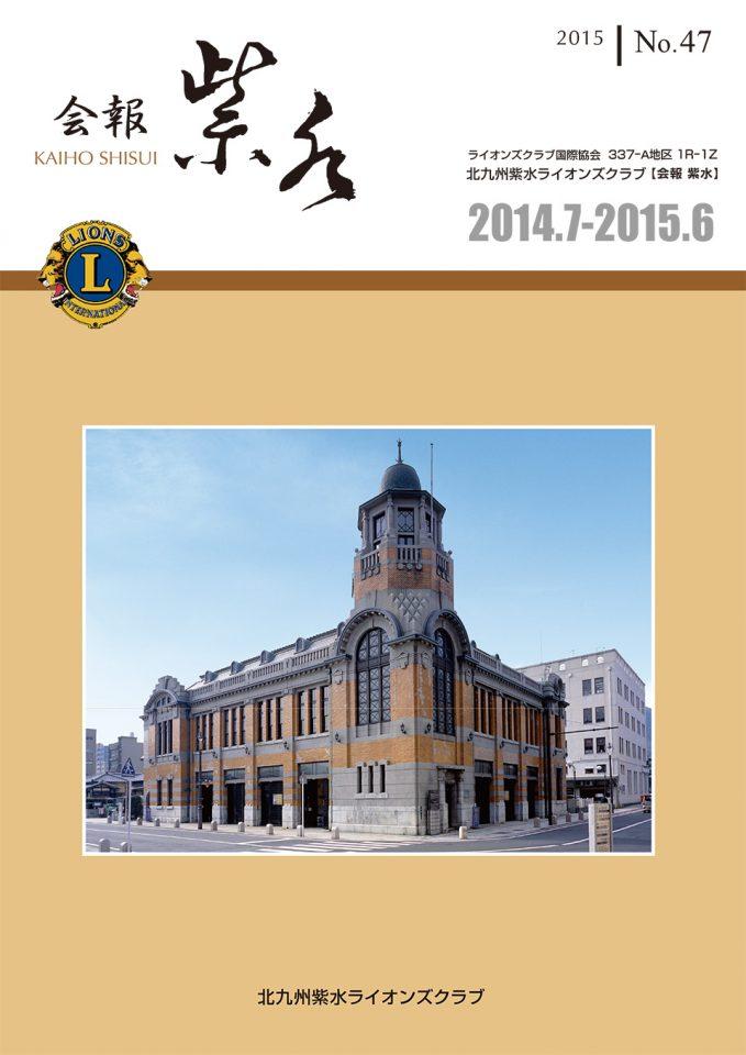 北九州紫水ライオンズクラブ会報「紫水」No.47