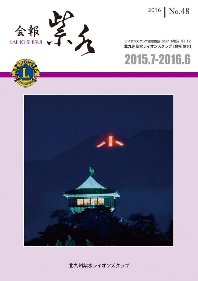 北九州紫水ライオンズクラブ会報「紫水」No.48