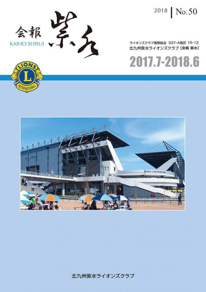北九州紫水ライオンズクラブ会報「紫水」No.50