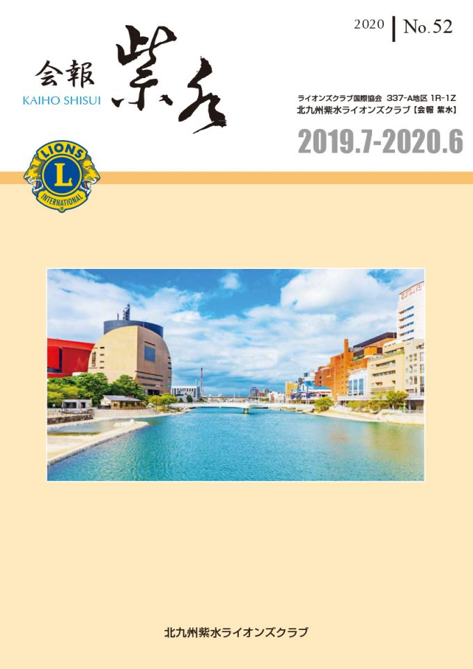 北九州紫水ライオンズクラブ会報「紫水」No.52